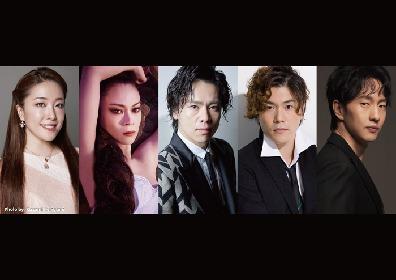 平原綾香、中川晃教らが出演『ニューイヤー・ミュージカル・コンサート 2021 ~Feel This Moment~』の開催が決定