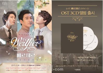 [韓国MUSICAL]オム・ギジュン、チョ・スンウ、キュヒョン音源収録『ウェルテル』15周年記念OST発売