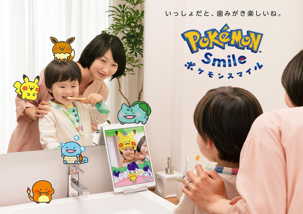 『ポケモンスマイル』メインビジュアル (C)2020 Pokémon. (C)1995-2020 Nintendo/Creatures Inc./GAME FREAK inc.