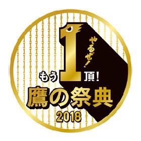 ホークス『鷹の祭典2018 in 大阪』で吉本新喜劇座長の辻本茂雄が始球式