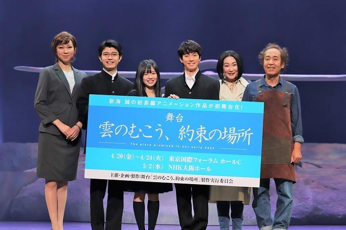 (左から)湖月わたる、高田翔、伊藤萌々香、辰巳雄大、浅野温子、松澤一之