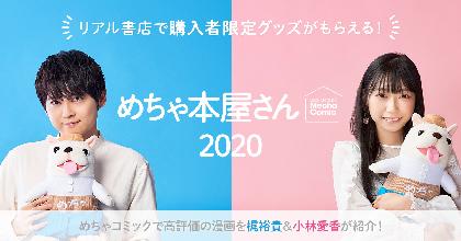 梶裕貴&小林愛香がおすすめ作品を紹介 写真&直筆コメント入りのオリジナルノートがもらえる「めちゃ本屋さん」フェア開催中