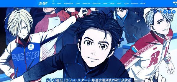 ユーリ!!! on ICE公式サイトより画像引用 ©はせつ町民会/ユーリ!!! on ICE 製作委員会