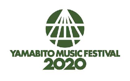 G-FREAK FACTORY主宰『山人音楽祭』2020年も開催決定