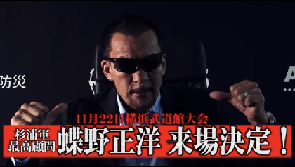 GHCの4大タイトル戦も! 蝶野正洋も来場するノア横浜大会は11/22開催