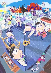 イヤミが「おそ松さん」主役の座を狙う「イヤミの主役奪還計画」がスタート『おそ松さん』第3期の放送までに誘拐された6つ子を救出せよ