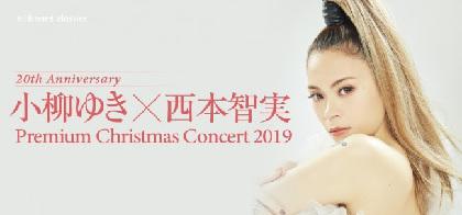 小柳ゆき、指揮者・西本智実を迎えて、20周年のクリスマスを飾るフルオーケストラ公演を開催