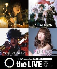 大原ゆい子、(K)NoW_NAME、佐伯ユウスケ、YURiKA出演「TOHO animation RECORDS」レーベルフェス開催決定!