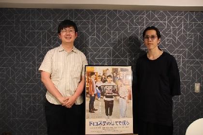 山口淳太監督「この作品の仕組の何から手をつけていいのか分からなかった」 ネタバレ厳禁映画『ドロステのはてで僕ら』を語る