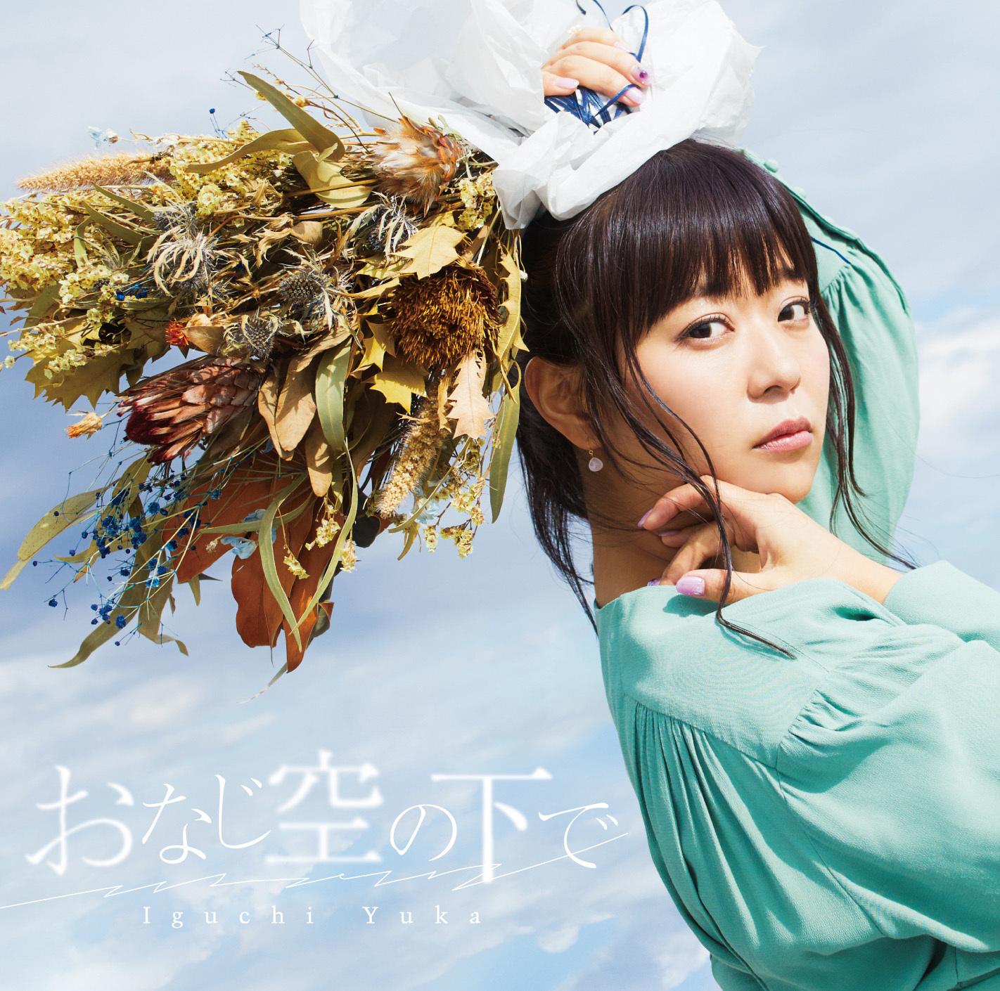 井口裕香「おなじ空の下で」アーティスト盤ジャケット