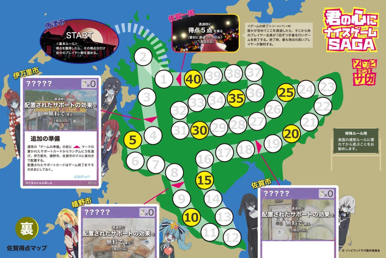 佐賀得点MAP裏面 (c)ゾンビランドサガ製作委員会