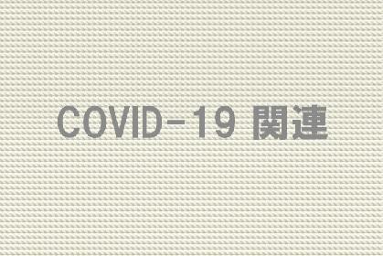 『鼓童×ロベール・ルパージュ〈NOVA〉』、プレビュー公演も含めた9ヶ所での公演が中止