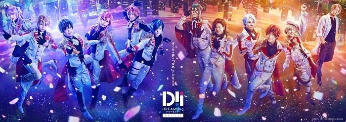 ミュージカル『DREAM!ing』メインビジュアル (C)COLOPL・ミュージカル「DREAM!ing」製作委員会