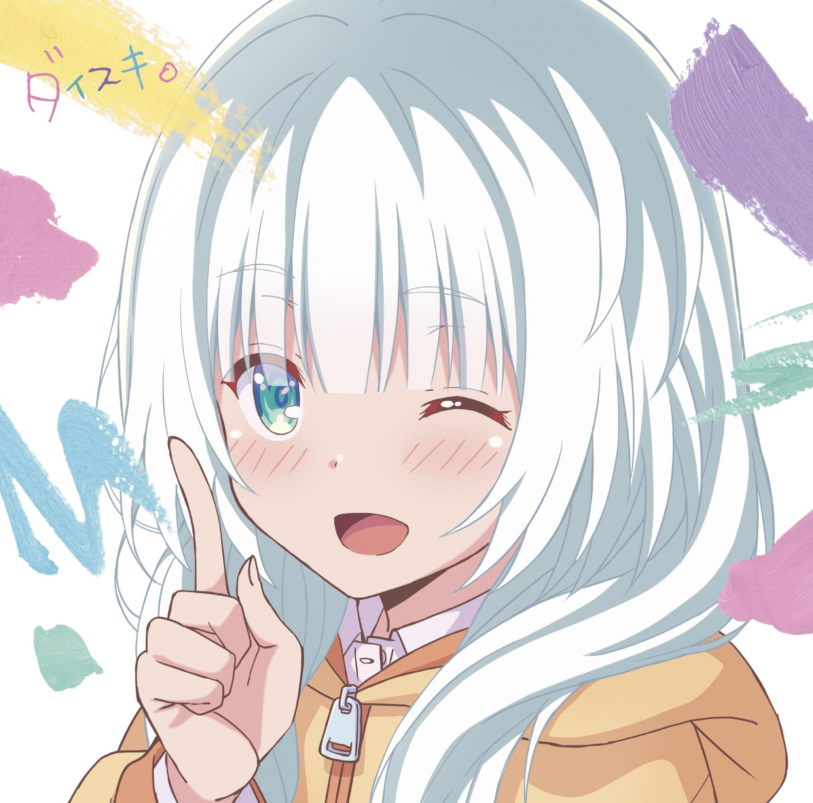 9th single「ダイスキ。」【小春盤(CDのみ)】ジャケット