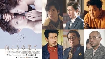 松本まりか主演、内田英治監督による『WOWOWオリジナルドラマ 向こうの果て』オールキャストが解禁