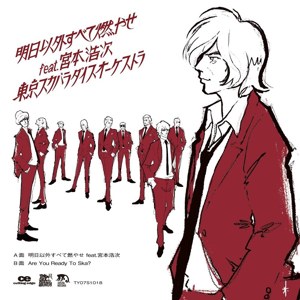 「明日以外すべて燃やせ feat.宮本浩次 / Are You Ready To Ska?」