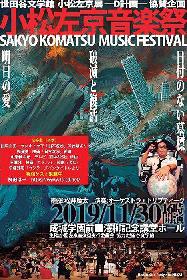 3つの「日本沈没」サウンドが甦る「小松左京音楽祭」開催~オーケストラから金属恵比須まで多彩な顔ぶれが集結