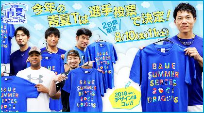 プラス300円でOK! ドラゴンズが「青夏Tシャツ付チケット」発売