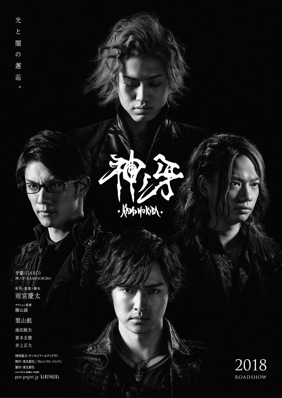 (C)2018「KAMINOKIBA」雨宮慶太/東北新社