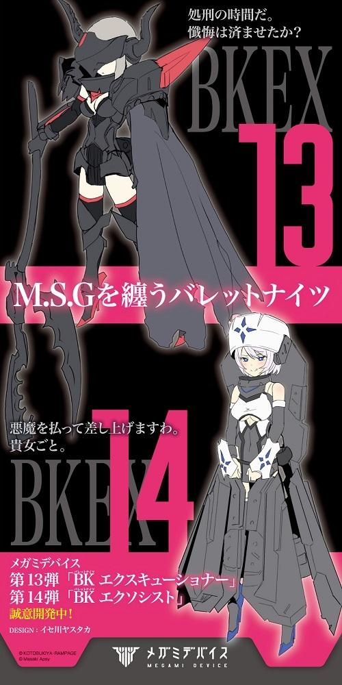 バレットナイツ (C) KOTOBUKIYA・RAMPAGE (C)Masaki Apsy (C) KOTOBUKIYA