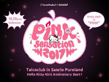 DAOKO、ゆるふわギャング、DJ Hello Kittyらが出演 サンリオピューロランドのオールナイトイベント『PINK sensation 2017』