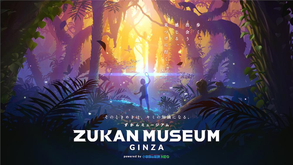 『ZUKAN MUSEUM GINZA powered by 小学館の図鑑NEO』