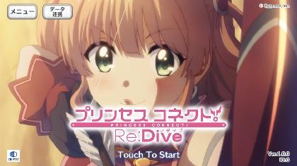 話題のアニメRPG『プリンセスコネクト!Re:Dive』をたっぷり遊んできた! 先行体験会レポート