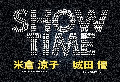 米倉涼子×城田優、舞台初共演&共同プロデュースでおくるエンターテインメントショー『SHOWTIME』を開催