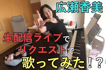 広瀬香美が視聴者リクエストにリアルタイムで応える「生配信ライブで、歌ってみた」実施決定