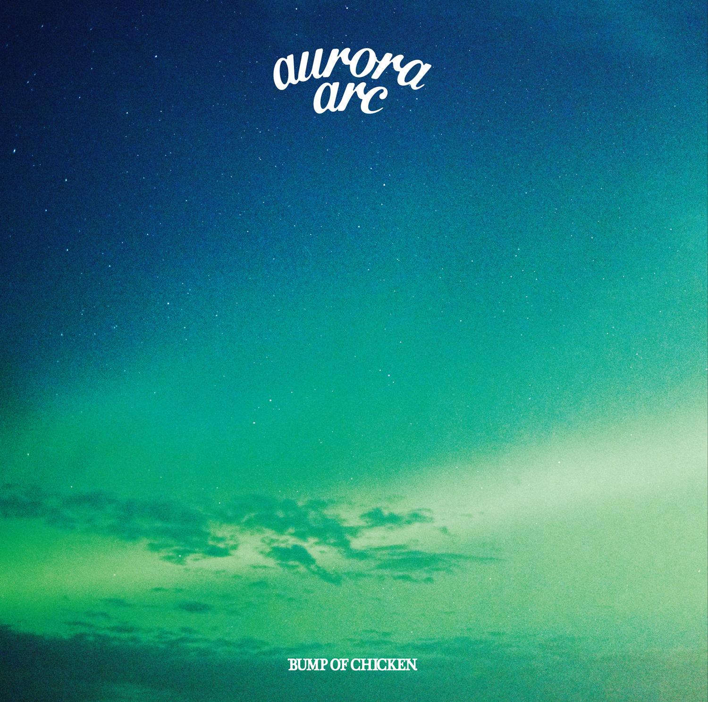 『aurora arc』通常盤