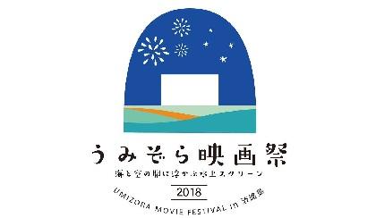 淡路島の砂浜から映画を楽しむ『うみぞら映画祭2018』で『リメンバー・ミー』の上映が決定