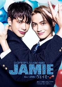 イギリス発のミュージカル『ジェイミー』が2021年8月に上演決定 森崎ウィン、高橋颯(WATWING)がWキャストでジェイミー役に コメントが到着