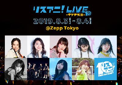 """この夏Zepp Tokyoにて開催""""リスアニ!LIVE SPECIAL EDITION ナツヤスミ""""先着先行受付が7月11日(木)正午よりスタート!"""