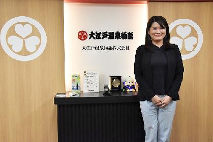 大衆演劇の入り口から[其之三十七] ♨温泉×旅芝居のすてきな関係~「大江戸温泉物語」東京本社で話を伺いました