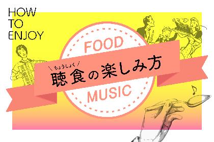 """江沼郁弥の音楽に浸り、身に沁みるサニーデイの音楽を浴びながらカレーを味わい、フラカンを""""聴""""いてジビエで猪肉を""""食""""らうーー『聴食の楽しみ方 Vol.1』"""
