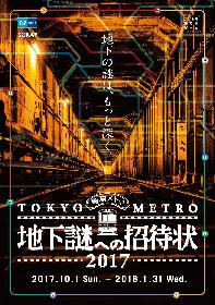銀座線1000系特別仕様車をジャック 東京メトロの駅を舞台に謎を解く体験型ゲーム『地下謎への招待状2017』開催へ