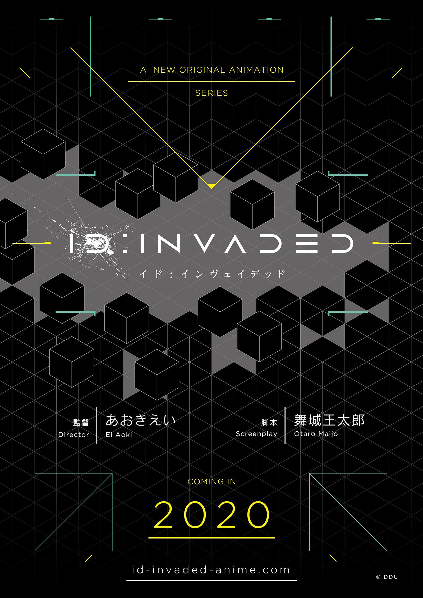 『ID:INVADED イド:インヴェイデッド』キービジュアル ©IDDU ©2019「イド:インヴェイデッド」製作委員会