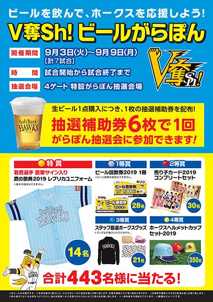 9月3日(火)~9月9日(月)には「V奪Sh!ビールがらぽん抽選会」を開催する