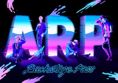 最先端AR技術を駆使したダンス&ボーカルユニット「ARP」のアニメ化決定記念特番が放送決定