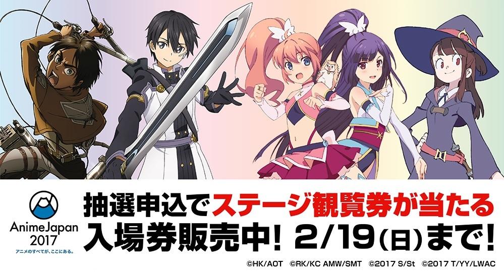 『AnimeJapan 2017』