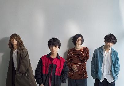 ヒトリエがニューアルバムの中核をなす新曲「コヨーテエンゴースト」を先行配信&オンエア解禁