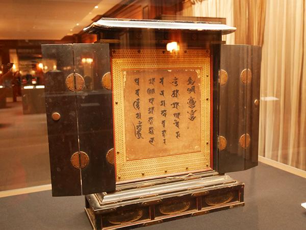 「黒漆光明真言厨子」(鎌倉~南北朝時代、西大寺)。叡尊自筆と伝わる光明真言の墨書が納められている。