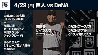 4月29日に東京ドームで平成最後の『DAZN DAY』が開催される