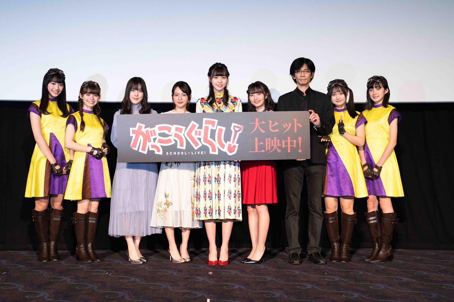 1月26日(土)開催 映画『がっこうぐらし!』イベント写真