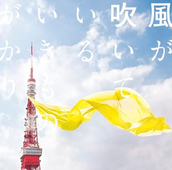 24thシングル「風が吹いている」('12.7.18)