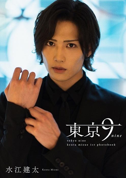 水江建太1st写真集『東京9-nine-』HMV&BOOKS ONLINE限定版表紙B