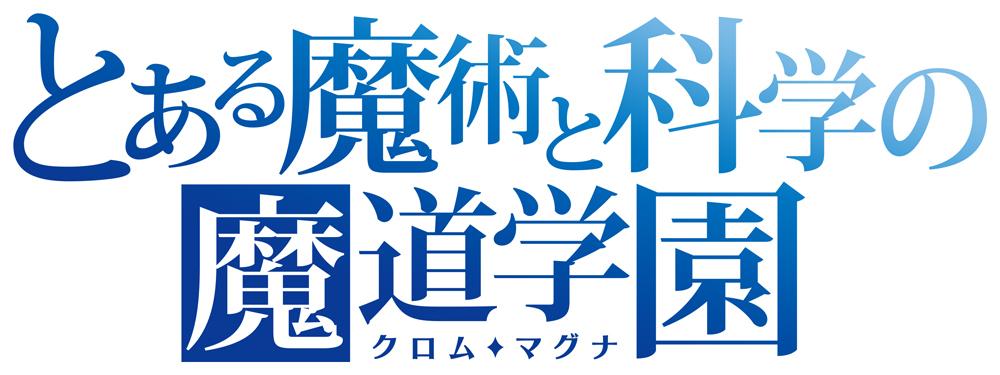 (C)2017 鎌池和馬/KADOKAWA アスキー・メディアワークス/PROJECT-INDEX III (C)2018 鎌池和馬/山路新/KADOKAWA/PROJECT-ACCELERATOR (C) 2013-2019 COLOPL, Inc.