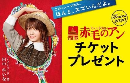 田中れいな主演 ミュージカル『赤毛のアン』全国1500組、3000名招待のキャンペーン実施が決定
