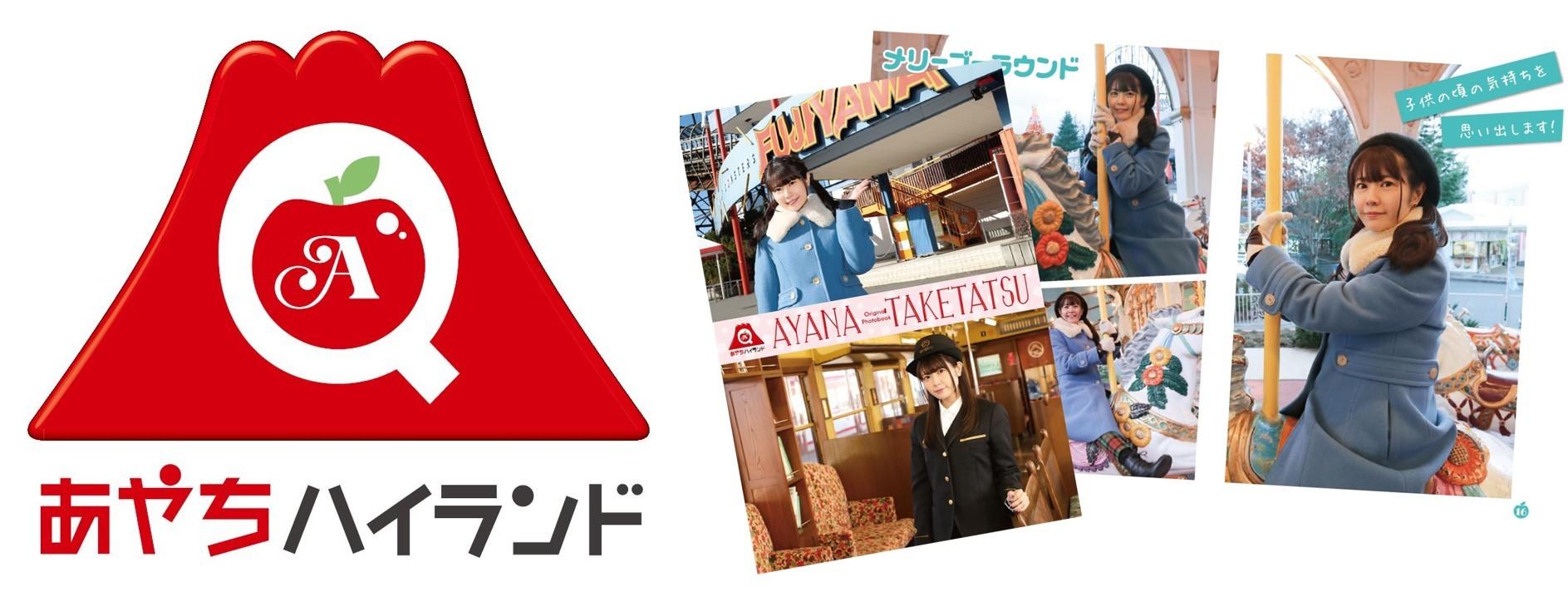 竹達彩奈×富士急ハイランド「あやちハイランド」 (C)FUJIKYUKO CO.,LTD.&FUJIKYU HIGHLAND.
