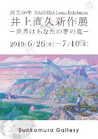 渋谷・Bunkamura Galleryで『画業50年 井上直久新作展―世界はあなたの夢の庭―』